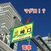 京急新本社ビル建設現場で見つけた驚愕の事実!