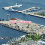 新港埠頭客船ターミナル整備事業は遅れているようです。