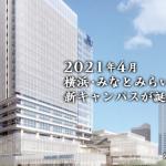 神奈川大学みなとみらいキャンパス開設に関する広告を見たのでその内容を紹介します