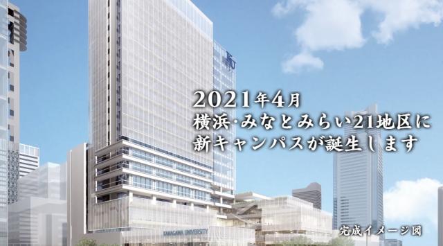 みなとみらい 神奈川 大学