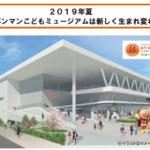 横浜アンパンマンこどもミュージアムの移転が正式発表!