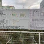 横濱ゲートタワープロジェクトの概要と建設状況