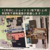 JR横浜タワーの建設状況