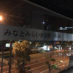 みなとみらい歩道橋 京急本社側が通行可能になりました