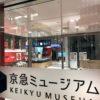 京急ミュージアム鉄道シミュレーターの様子