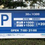 横浜みなとみらい周辺のオススメの駐車場、穴場駐車場、上限料金がある駐車場の紹介