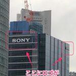 ソニーのロゴが付きました!横浜グランゲート建設状況