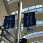 神奈川大学みなとみらいキャンパス新設アピール