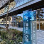 神奈川大学みなとみらいキャンパスの建設状況 (2021年1月26日更新)