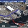 (仮称)高島水際線デッキ整備事業